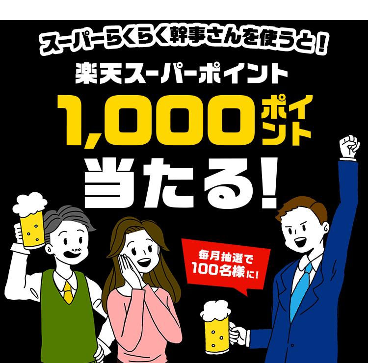 スーパーらくらく幹事さんを使うと、楽天スーパーポイント1,000ポイント当たる!